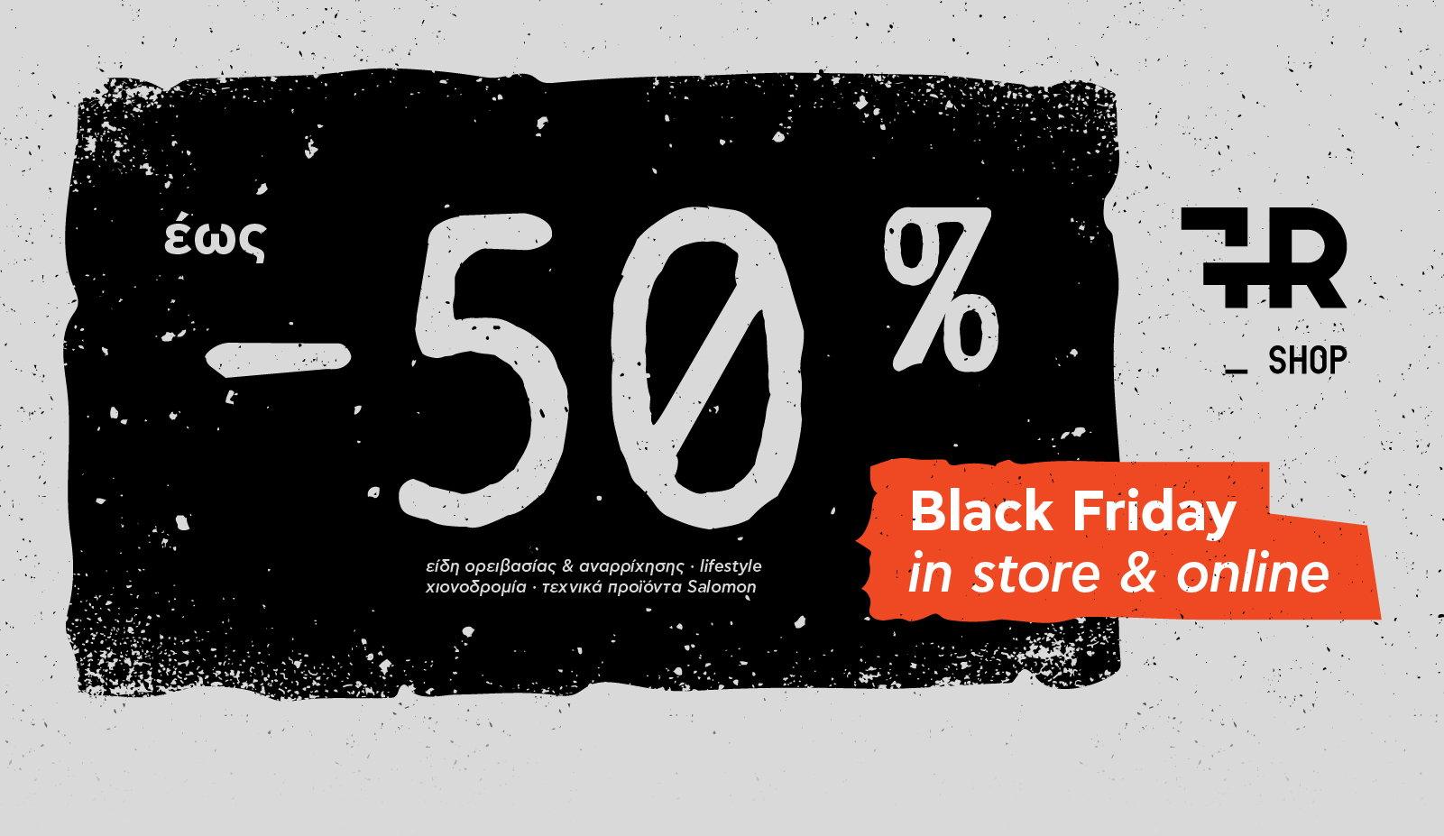 Freeride - Black Friday 2018
